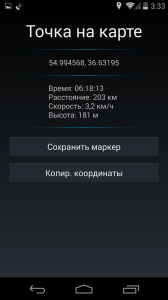 Экран с информацией о точке на карте